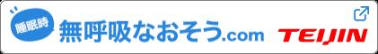 無呼吸なおそう.com